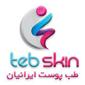 فروشگاه اینترنتی طب پوست ایرانیان